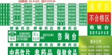 药店药品陈列分类标签图片