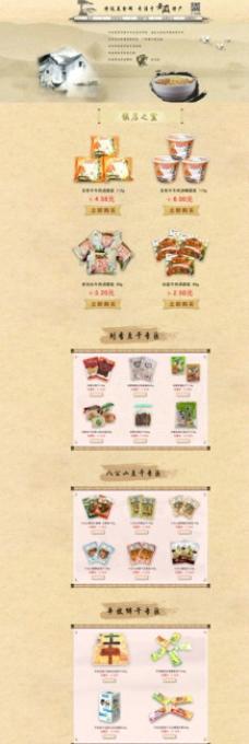 淘宝食品首页图片