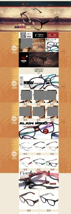 眼镜首页图片