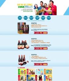 酒类专题页面图片