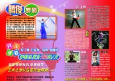 舞蹈培训班彩页图片