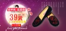 中秋女鞋促销海报