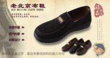 老北京布鞋男鞋海报