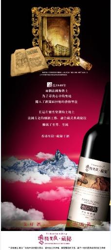 香格里拉红酒海报