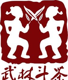 武林斗茶图片