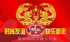 新年购物节开幕广告图片