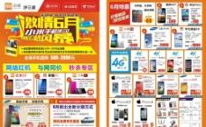手机宣传单张 手机店图片