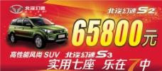 北汽幻速S3 车顶牌图片