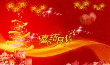 喜庆背景广告图片