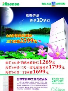 海信冰箱中秋海报图片