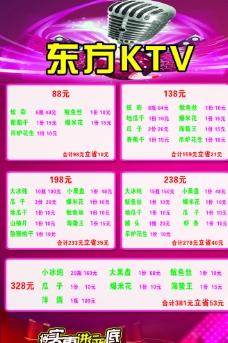 东方KTV图片