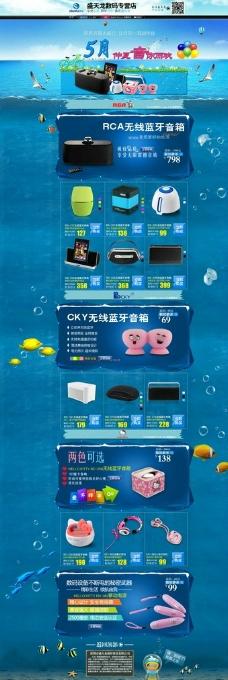 淘宝3C数码页面图片