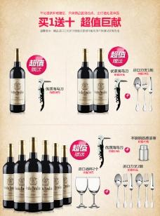 淘宝天猫红酒关联销售图片