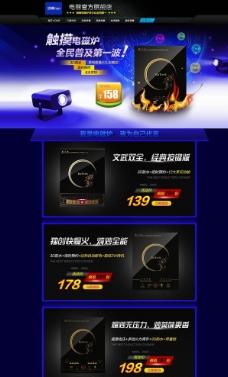 淘宝电磁炉页面图片
