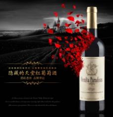 红酒高档玫瑰海报图片