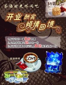 茶语时光宣传单图片
