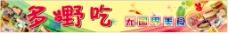 小食店招牌广告设计