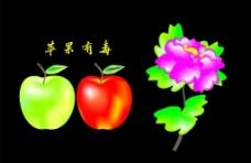 苹果牡丹矢量图