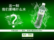 矿泉水宣传海报