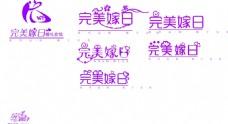 logo  婚庆logo  紫