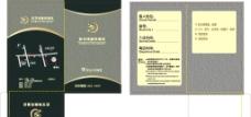 跃龙湾商务酒店房卡套图片