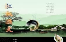 江枫渔火图片