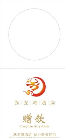 跃龙湾商务酒店赠饮卡图片