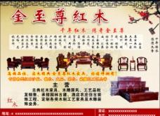 红木  家具 宣传 DM宣图片