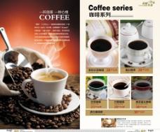 咖啡宣传页