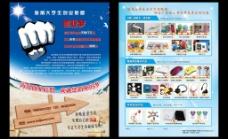 海角联盟电子产品宣传