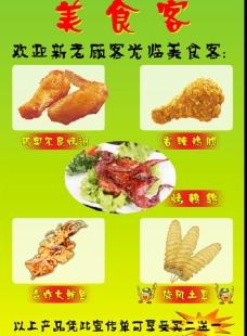 美食客宣传单