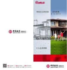中国银行二折页