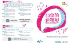 中国移动4G特色业务折页