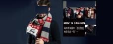 围巾淘宝海报设计
