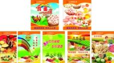 超市產品海報圖片