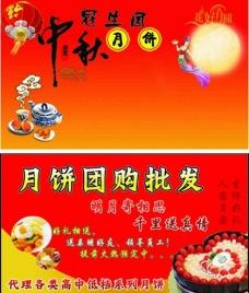 中秋节名片模版图片
