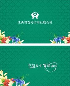 江西省农村信用社联合图片