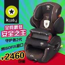 汽车婴儿安全座椅