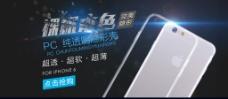iPhone6数码配件促销海报