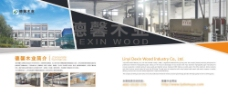 木业公司喷绘设计