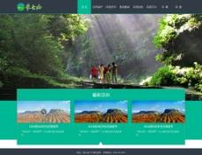 旅游网页图片