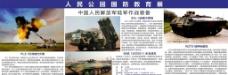 国防教育展览大型宣传图片