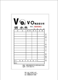 VOVO酒水单图片