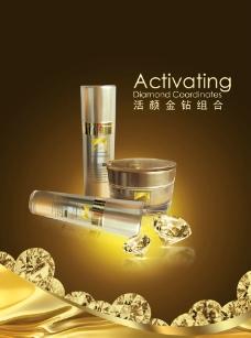 金色质感化妆品海报图片