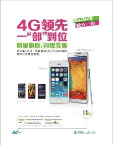 中国移动4G  最新手机图片
