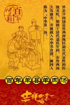 百年单县小吃图片