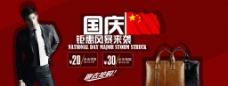 国庆男包促销海报图片