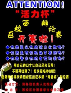 辩论赛海报设计PSD