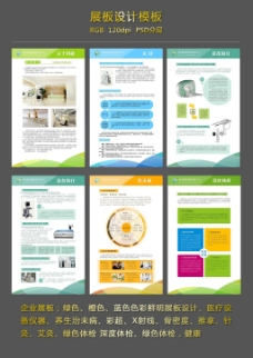 色彩明快医疗体检宣传展板以及医疗设备展示