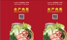 水产肉类    灯箱图片